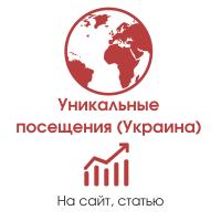 Уникальные посещения Украина
